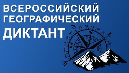 ГСГУ приглашает коломенцев написать Географический диктант