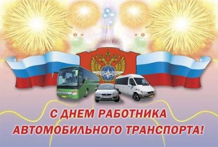 Поздравление Главы Коломенского городского округа Дениса Лебедева с Днём работника автомобильного и городского пассажирского транспорта