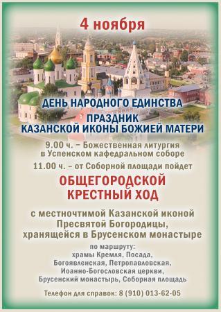 В День народного единства в Коломне пройдет традиционный крестный ход