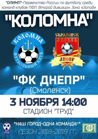 ФК «Коломна» примет гостей из города Смоленск
