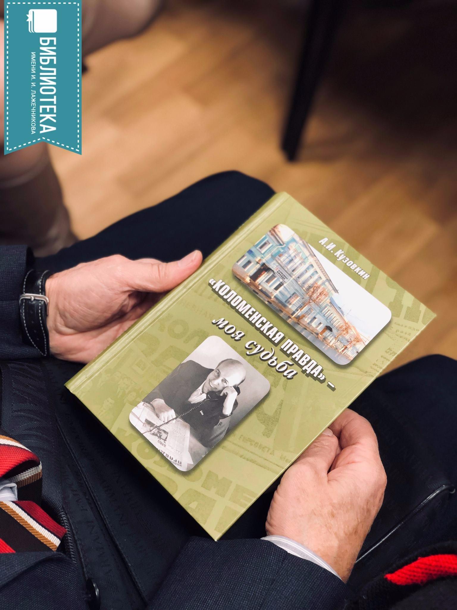 Коломенский краевед представил свою новую книгу