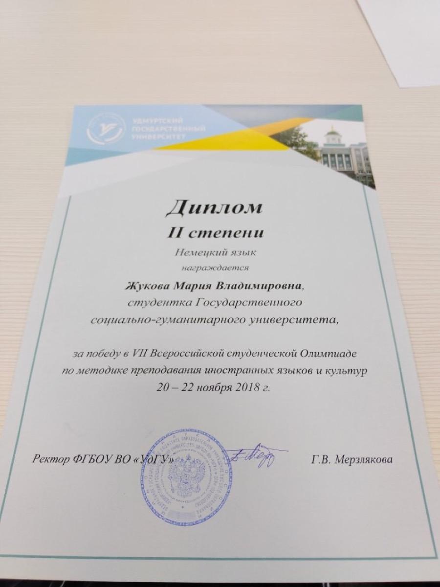 Второе место во Всероссийской олимпиаде завоевала студентка ГСГУ