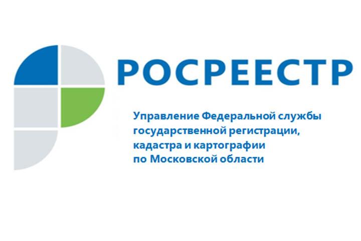 28 ноября Росреестр по Московской области проведёт «горячую линию» по вопросам оспаривания результатов кадастровой оценки