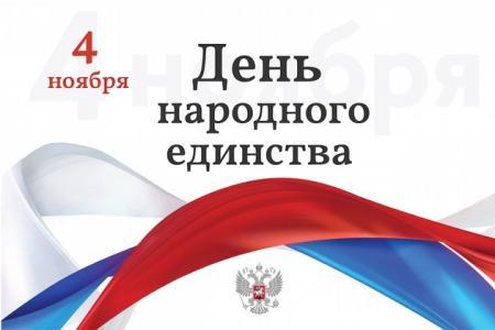 Поздравление главы Коломенского городского округа Дениса Лебедева с Днём народного единства