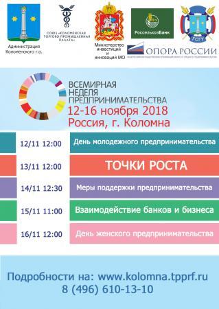 Всемирная неделя предпринимательства в Коломне
