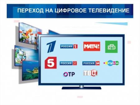 Российское телевидение в 2019 году станет цифровым