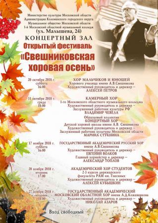 Фестиваль хоровой музыки «Свешниковская хоровая осень»