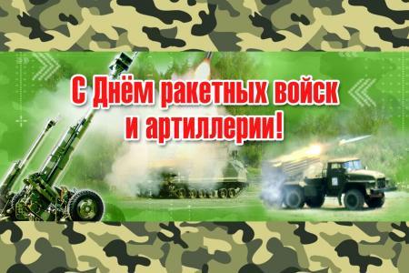 Поздравление главы Коломенского городского округа Дениса Лебедева с Днём ракетных войск и артиллерии
