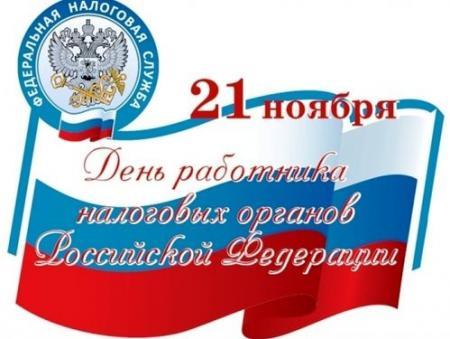 Поздравление главы Коломенского городского округа Дениса Лебедева с Днём работника налоговых органов