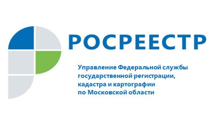 12 декабря 2018 года подмосковный Росреестр примет участие в общероссийском дне приема граждан