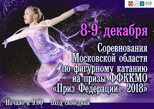 Соревнования Московской области по фигурному катанию пройдут в Коломне