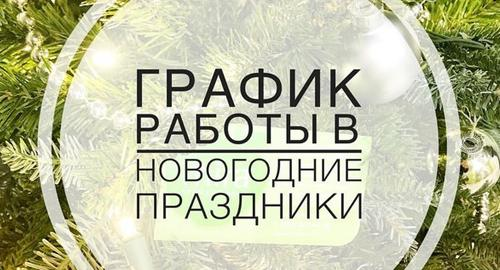 Работа поликлиник Коломенского городского округа  в праздничные дни