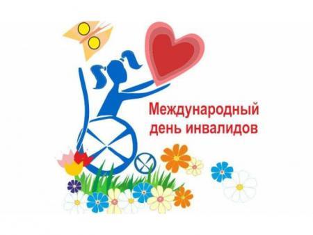 Обращение главы Коломенского городского округа в честь Международного дня инвалидов