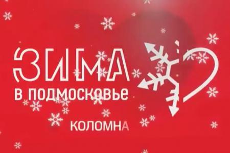 Зима в Коломне