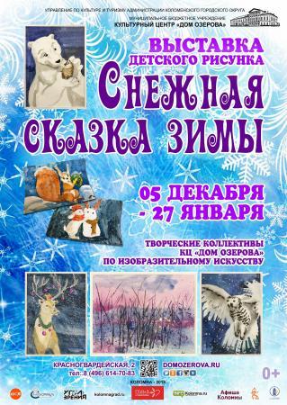 В «Доме Озерова» работает выставка детского рисунка