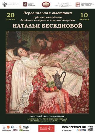 Выставка Натальи Беседновой