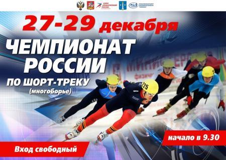 Чемпионат России по шорт-треку