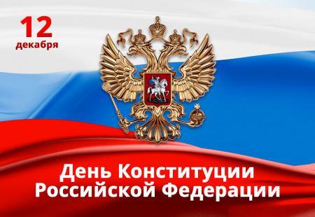 Поздравление главы Коломенского городского округа Дениса Лебедева с Днём Конституции