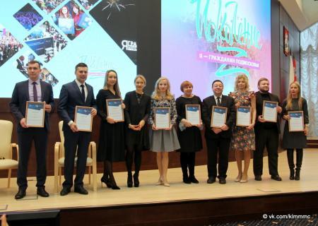 В Подмосковье подвели итоги реализации молодежной политики за 2018 год