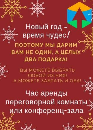 Коворкинг СТАРТ дарит новогодние подарки!