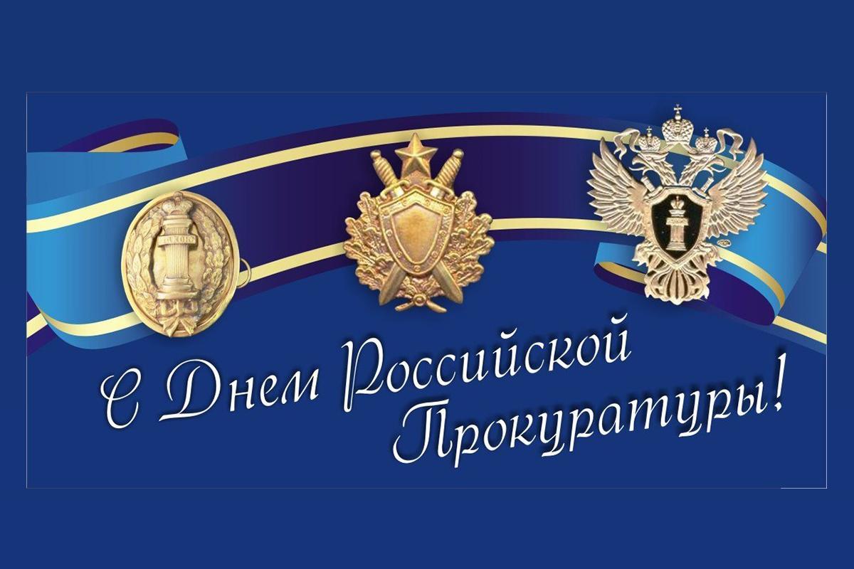 Поздравление Главы Коломенского городского округа Дениса Лебедева с Днем работника прокуратуры Российской Федерации