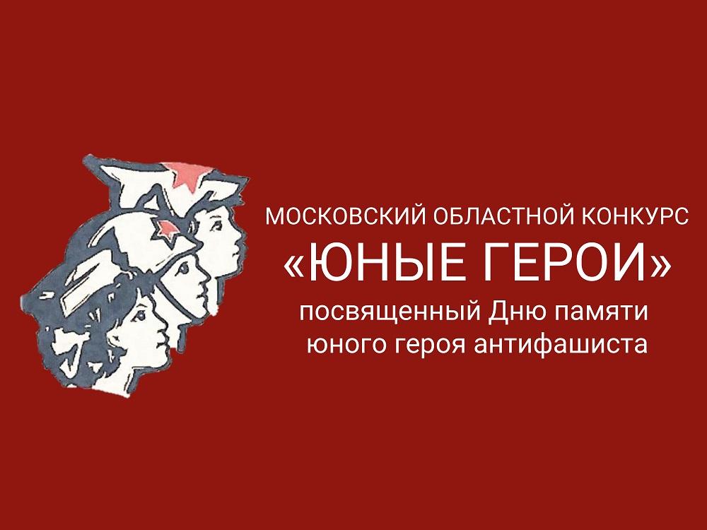 Региональный конкурс «Юные герои» стартует сегодня в Подмосковье