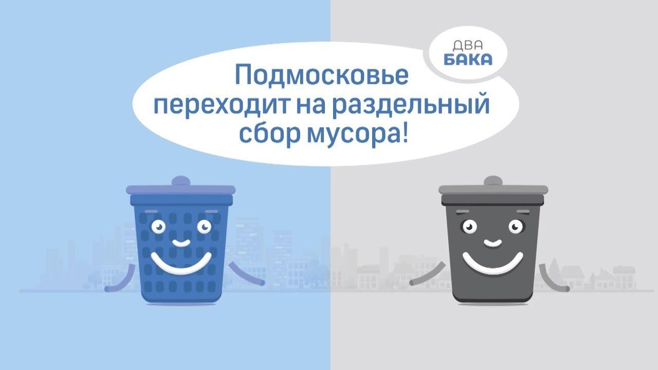 Новости Коломны   Каширский региональный оператор устанавливает контейнеры для раздельного сбора мусора Фото (Коломна)   iz zhizni kolomnyi