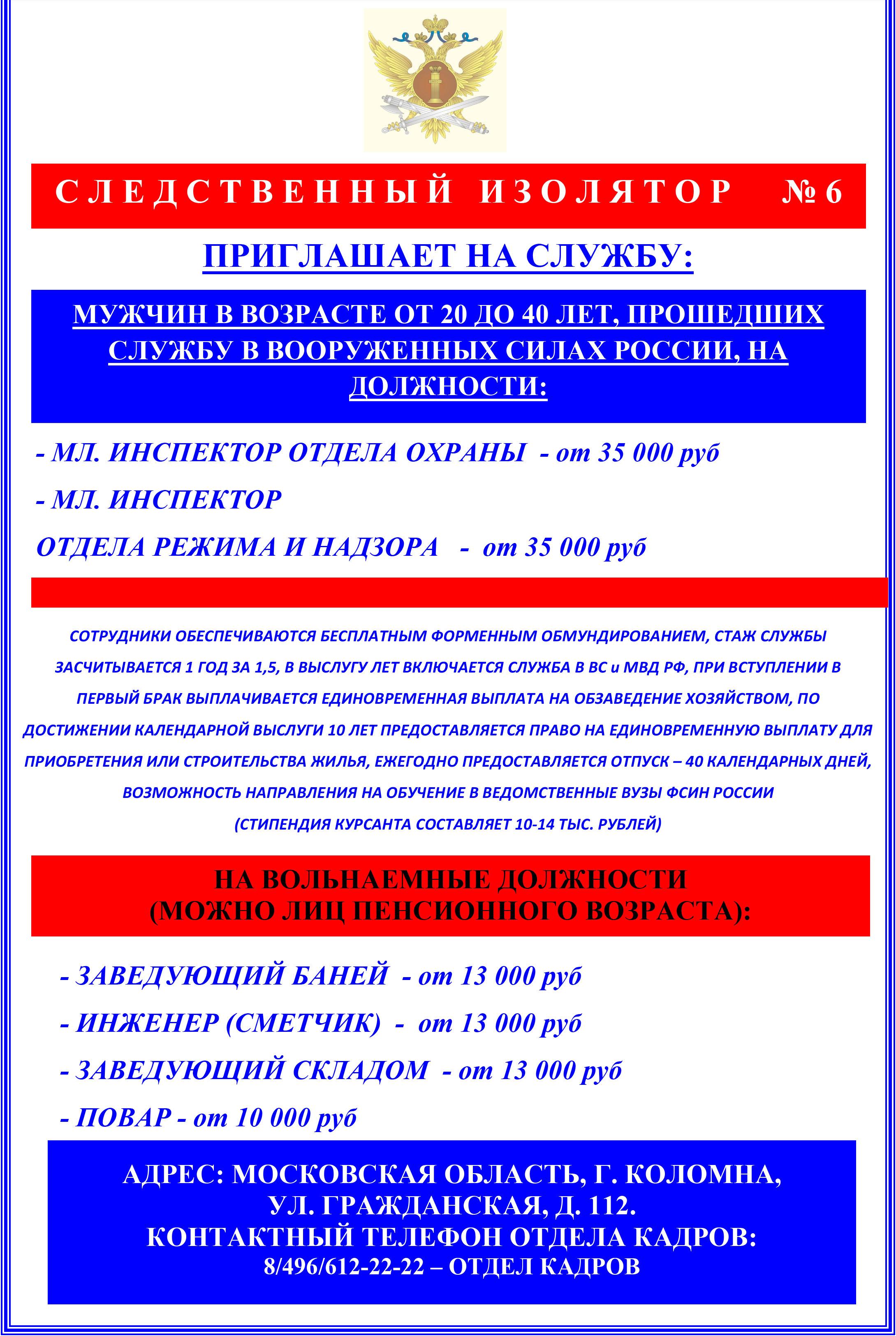О приёме на службу в ФКУ СИЗО-6 УФСИН России по Московской области