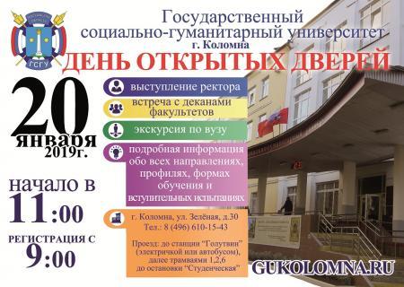 День открытых дверей пройдет 20 января в ГСГУ