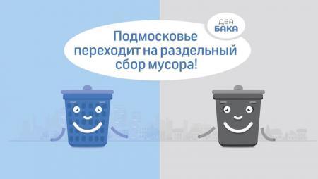 Каширский региональный оператор устанавливает контейнеры для раздельного сбора мусора