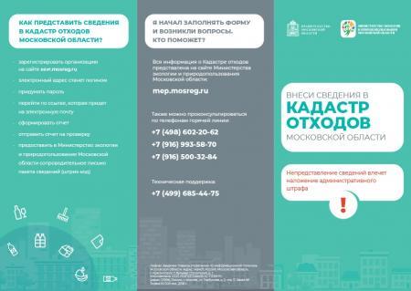 О предоставлении сведений в кадастр отходов Московской области