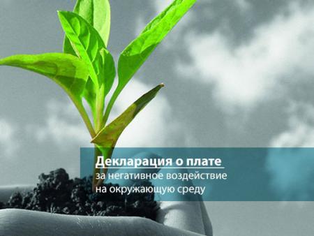 О предоставлении декларации о плате за негативное воздействие на окружающую среду
