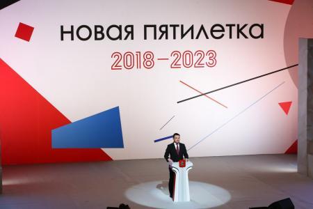Андрей Воробьев выступил с ежегодным обращением к жителям Московской области