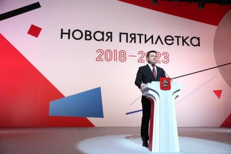 Ежегодное обращение Губернатора Московской области А.Ю. Воробьева