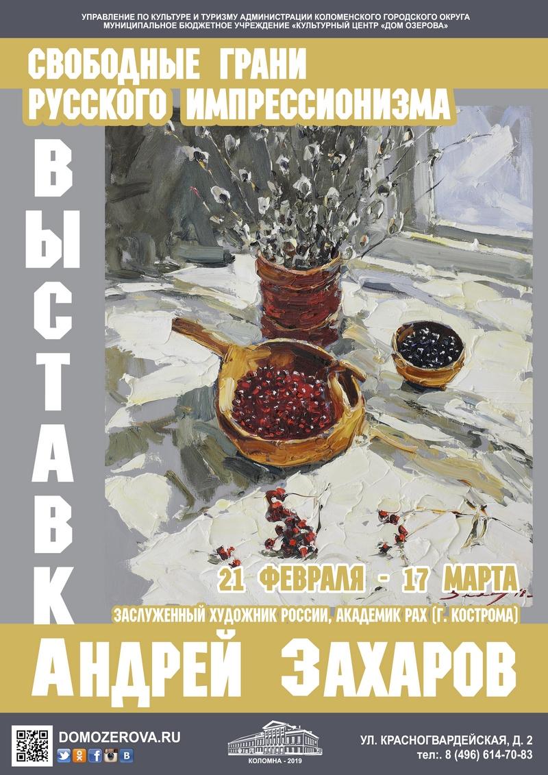 Выставка Андрея Захарова