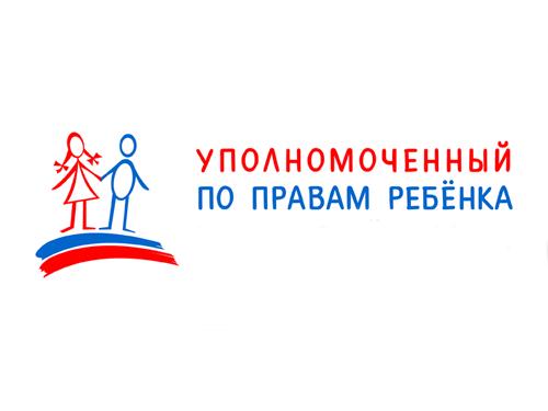 Как обратиться к Уполномоченному по правам ребенка в Московской области