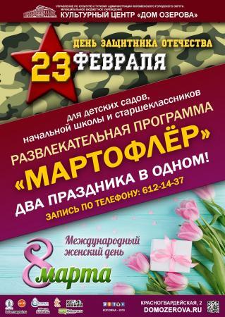 Развлекательная программа «МАРТОФЛЁР»