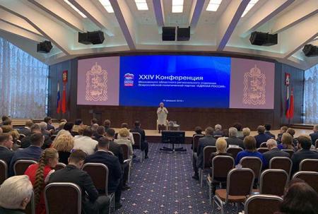 Состоялась XXIV конференция Московского областного регионального отделения партии «Единая Россия»
