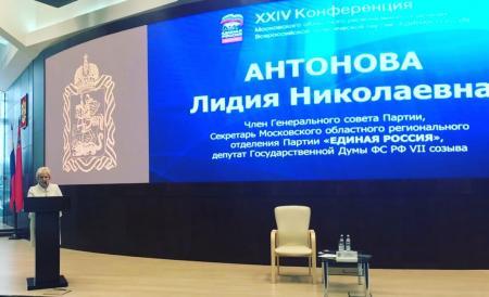 Партактив Коломны присутствовал на региональной конференции