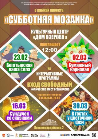 Детские программы в «Доме Озерова»