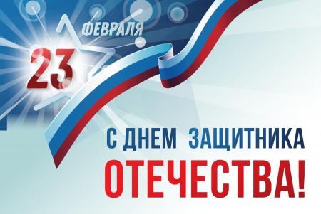 Поздравление главы Коломенского городского округа Дениса Лебедева с Днем защитника Отечества