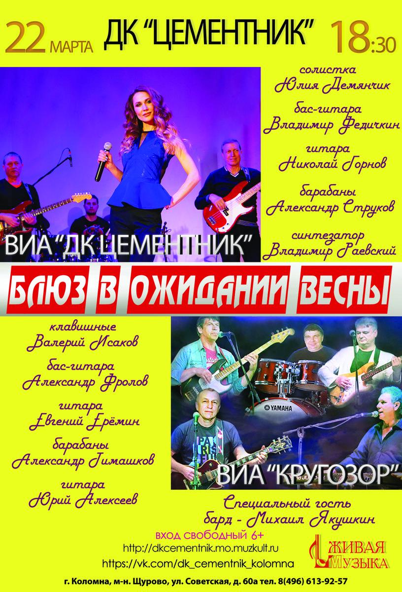 Концерт «Блюз в ожидании весны»