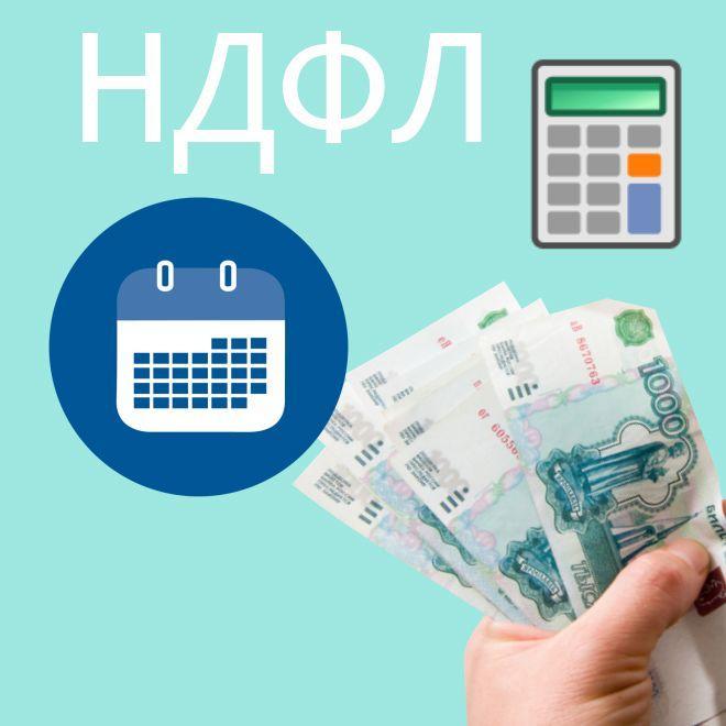Коломна, О налоге на доходы физических лиц