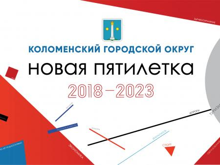 Ежегодный отчет главы за 2018 год
