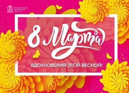 Поздравление Главы Коломенского городского округа Дениса Лебедева с Международным женским днем