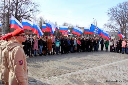 В Коломне прошла молодёжная акция в честь пятой годовщины воссоединения Крыма и Севастополя с Россией