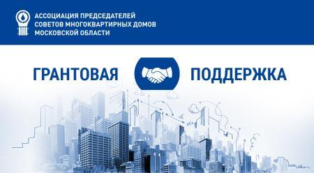 Объявлен конкурс на предоставление гранта Ассоциации председателей советов многоквартирных домов Московской области