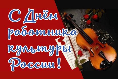Поздравление главы Коломенского городского округа Дениса Лебедева с Днём работника культуры России