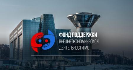 Фонд поддержки внешнеэкономической деятельности Московской области. Экспорт - драйвер вашего бизнеса.