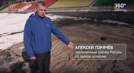 Стадионы «Авангард» и «Щурово» в Коломне отремонтируют в течение двух лет